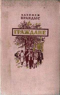 Казимеж Брандыс - Граждане
