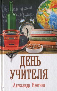Александр Изотчин - День учителя