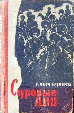 Клыч Кулиев - Суровые дни (книга первая)