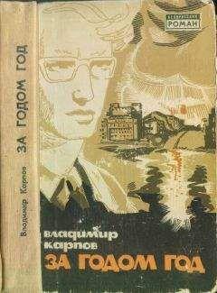 Владимир Карпов - За годом год