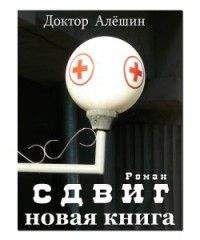 Максим Алёшин - Сдвиг