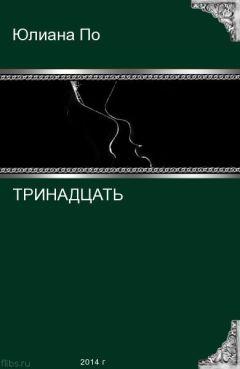 Юлиана По - Тринадцать (СИ)