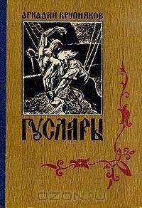 Аркадий Крупняков - Вольные города