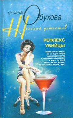 Оксана Обухова - Рефлекс убийцы