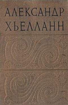 Александр Хьелланн - Яд