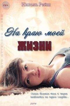 Николь Рейш - На краю моей жизни (СИ)