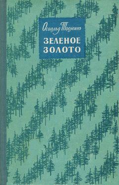 Освальд Тооминг - Зеленое золото