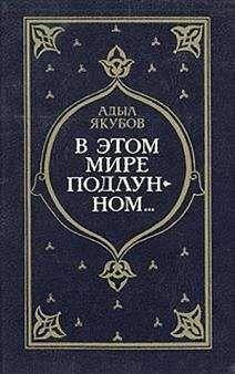 Адыл Якубов - В мире поддлунном...