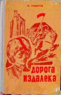 Мамедназар Хидыров - Дорога издалека (книга первая)