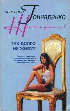 Светлана Гончаренко - Так долго не живут