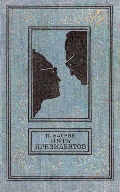 Павел Багряк - Пять президентов