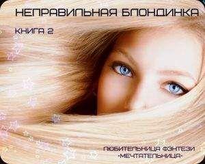 Фэнтези Любительница - Неправильная Блондинка (СИ)