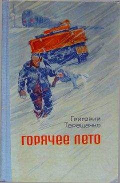 Григорий Терещенко - Горячее лето