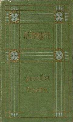 Август Стриндберг - Полное собрание сочинений. Том 3. Повести и драмы