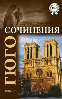 Виктор Гюго - Сочинения