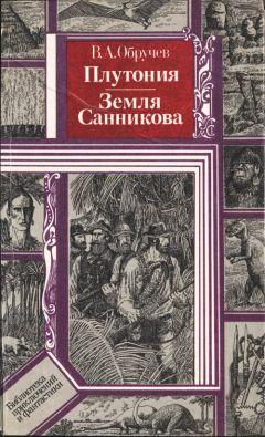 Владимир Обручев - Плутония. Земля Санникова