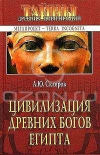 Андрей Скляров - Цивилизация древних богов Египта