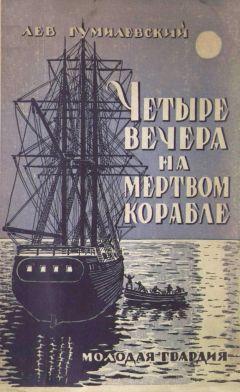 Лев Гумилевский - Четыре вечера на мертвом корабле