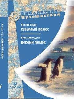 Руаль Амундсен - Северный полюс. Южный полюс
