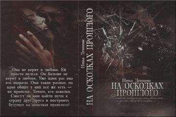 Нина Леннокс - На осколках прошлого