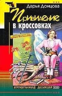 Дарья Донцова - Приведение в кроссовках