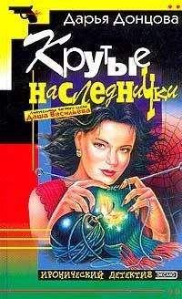 Дарья Донцова - Игра в жмурики
