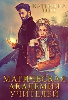 Магическая академия учителей (СИ) - Ши Катерина