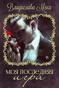 Моя последняя игра (СИ) - Мека Владислава