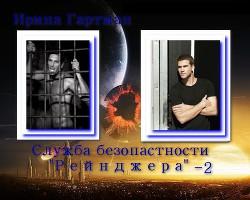 Служба безопасности Рейнджера - 2 (СИ) - Гартман Ирина