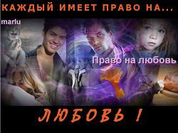Право на любовь (СИ) -
