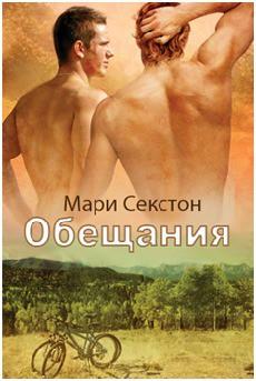 Обещания (ЛП) - Секстон Мари