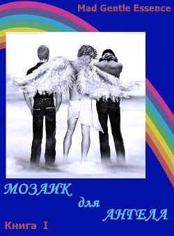 Мозаик для Ангела (СИ) -