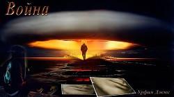 Война (СИ) -
