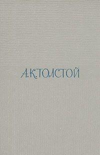 Алексей Толстой - Два дня в киргизской степи