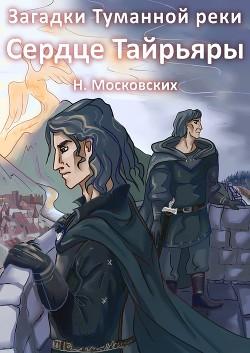 Сердце Тайрьяры (СИ) - Московских Наталия