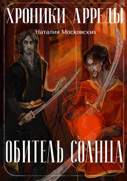 Обитель Солнца (СИ) - Московских Наталия