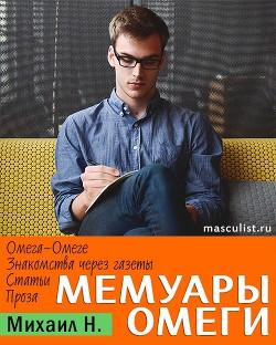 Мемуары Омеги - Н. Михаил