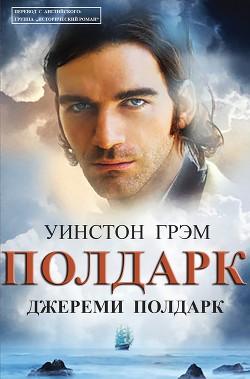 Джереми Полдарк (ЛП) - Грэм Уинстон
