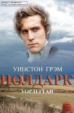 Уорлегган (ЛП) - Грэм Уинстон