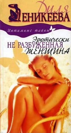 Эротически не разбуженная женщина - Еникеева Диля Дэрдовна