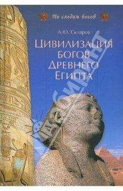 А.Скляров - Цивилизация древних богов Египта