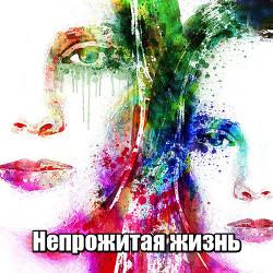 Непрожитая жизнь -