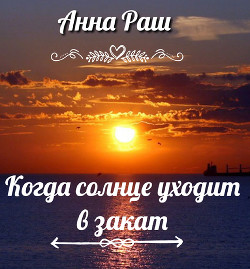 Когда солнце уходит в закат (СИ) - Раш Анна