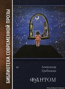 Фантом - Гребёнкин Александр Тарасович