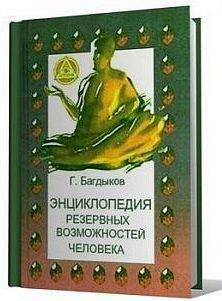 Энциклопедия резервных возможностей человека - Багдыков Георгий Минасович