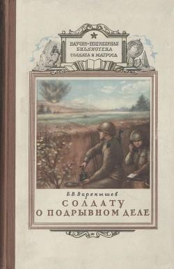 Солдату о подрывном деле - Варенышев Борис Васильевич