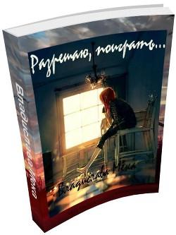 Разрешаю поиграть (СИ) - Мека Владислава