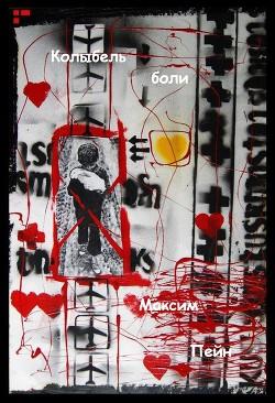 Колыбель Боли - Автор Неизвестен
