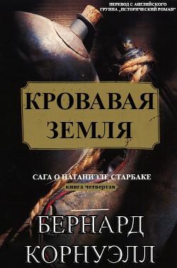 Кровавая Земля (ЛП) - Корнуэлл Бернард