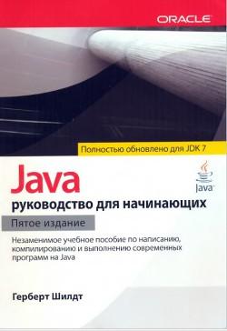 Java: руководство для начинающих (ЛП) - Шилдт Герберт